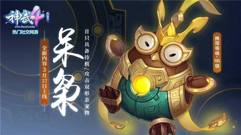 """【图2:《神武4》电脑版全新内容""""天工造物""""新宠物""""呆枭""""】.jpg"""