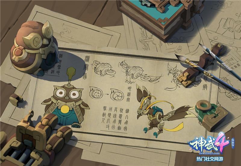 """【图3:《神武4》电脑版全新内容""""天工造物""""新宠物""""呆枭""""设计图】.jpg"""