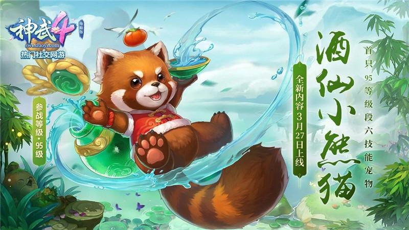 """【图5:《神武4》电脑版全新内容""""天工造物""""新宠物""""酒仙小熊猫""""】.jpg"""