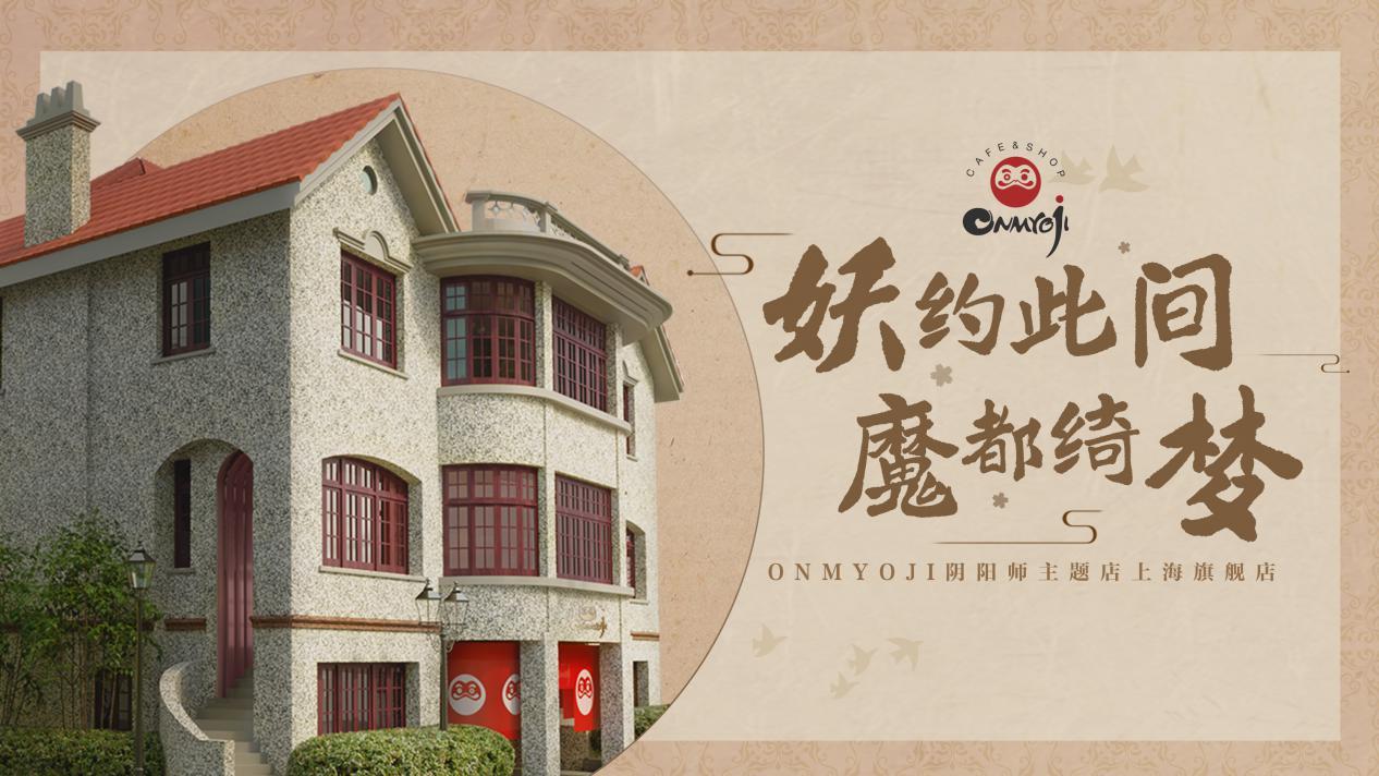 图16:Onmyoji上海主题店.jpg