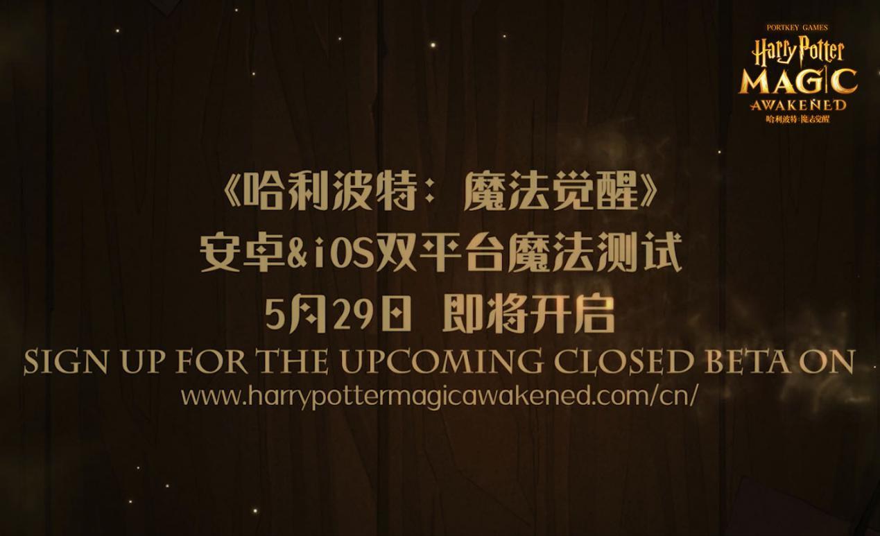 图40:《哈利波特:魔法觉醒》.jpg