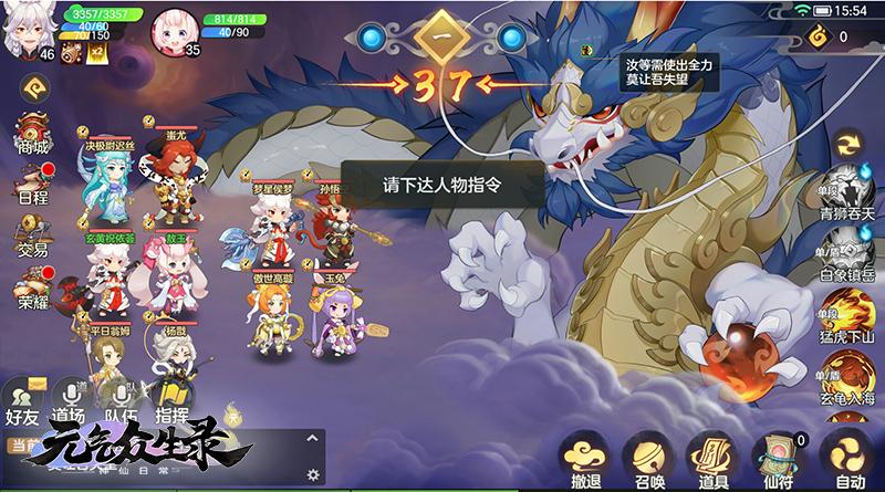 【图4 仙符战斗 出其不意】.jpg