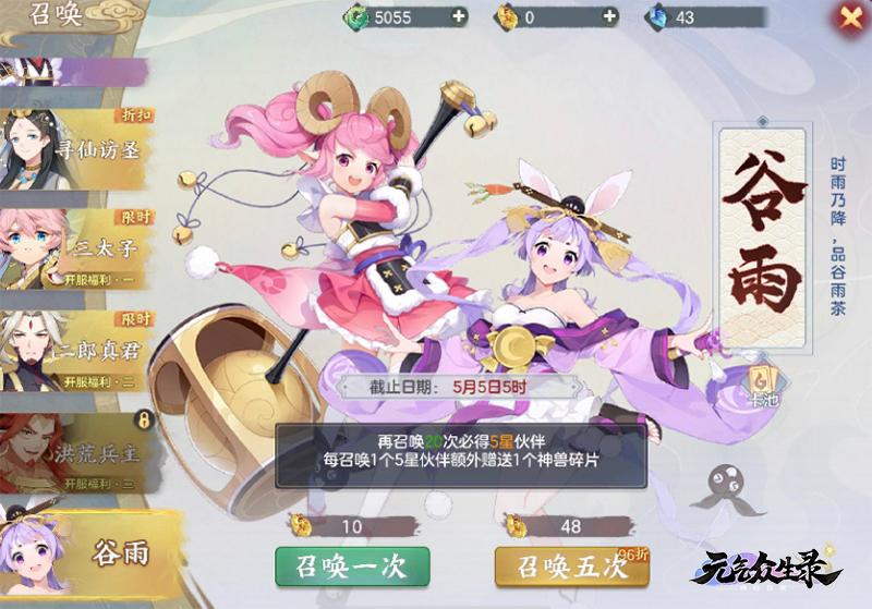 【图6 伙伴召唤 寻仙访圣】.jpg