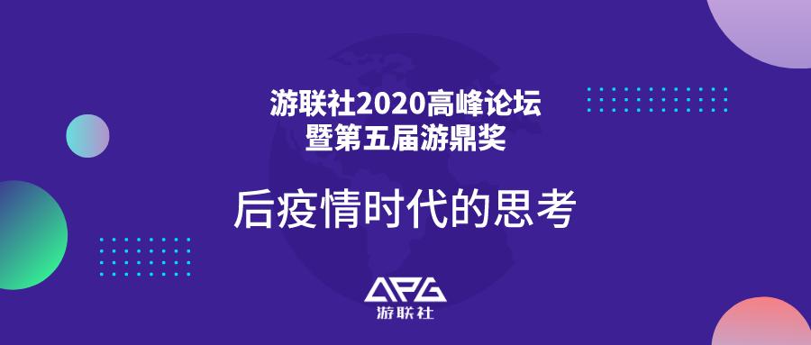 2020游鼎奖头图.png