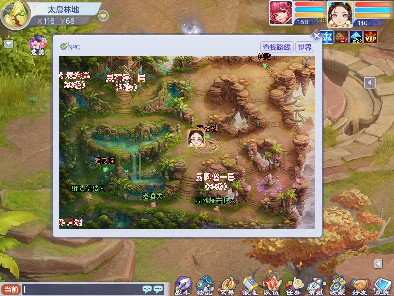 """【图3:《梦想世界3》地图""""太息林地""""焕新】.jpg"""
