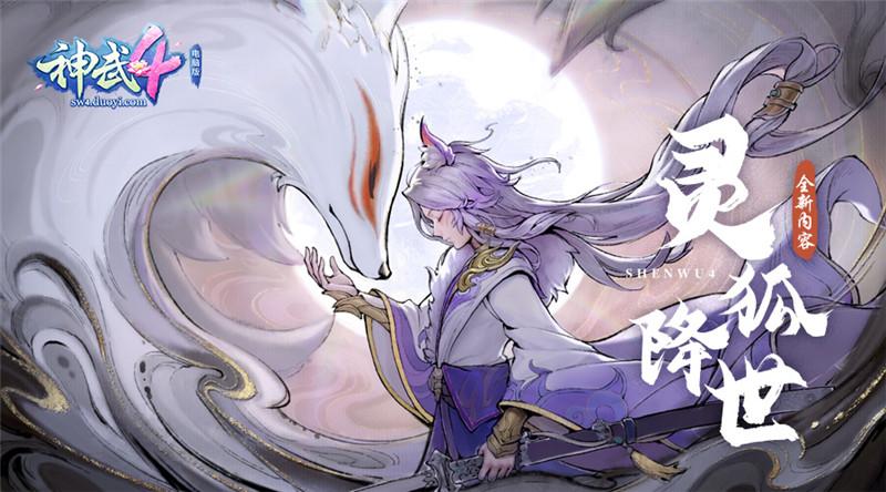 """【图4 《神武4》电脑版全新内容""""灵狐降世""""曝光】.jpg"""