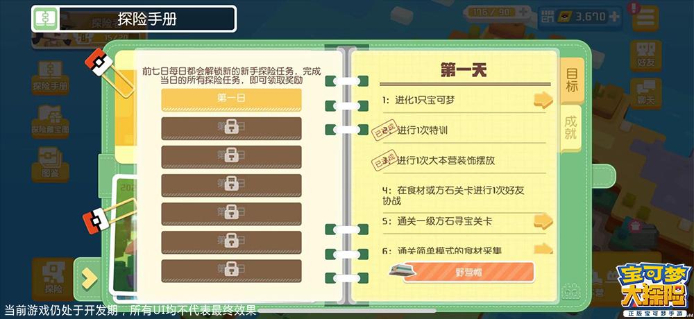图7:探险手册系统.jpg