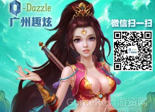 广州趣炫新手游项目诚聘角色原画、3D角色、U3D特效 ...