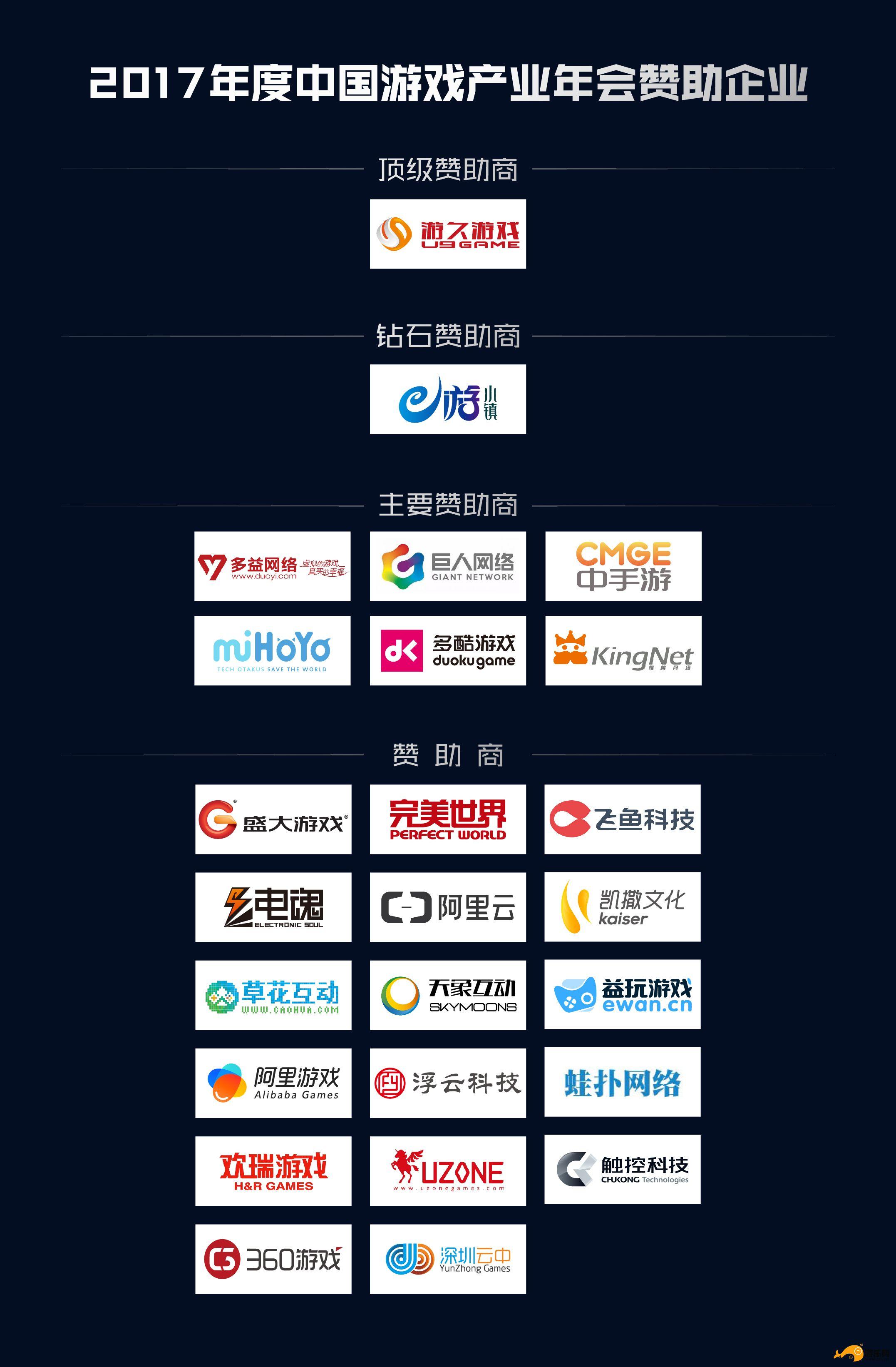 米哈游成为2017年度中国游戏产业年会主要赞助商