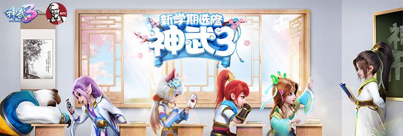 图1 《神武3》开学季校园主题活动.jpg