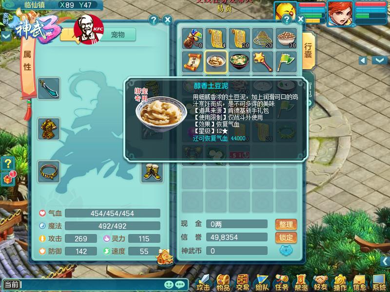 图6:《神武3》游戏内道具植入.jpg