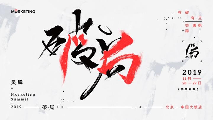MS2019破局-峰会方案-0922-ivy审核.jpg